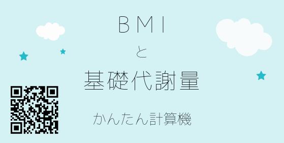 BMIと基礎代謝量の計算