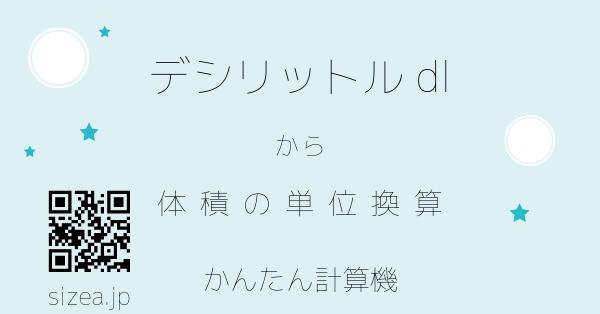 デシリットル(dl)から体積の単位変換
