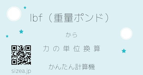 lbf(重量ポンド)からの単位換算