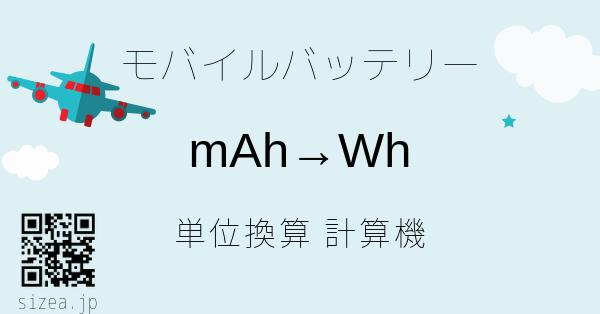 mahからwhへモバイルバッテリーの容量単位変換