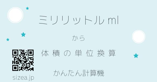 ミリリットル(ml)の単位変換