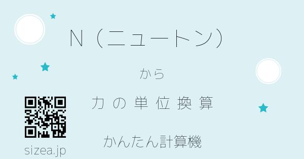 ニュートン(N)の単位変換