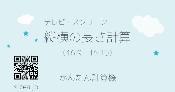 16:9の縦横サイズ計算
