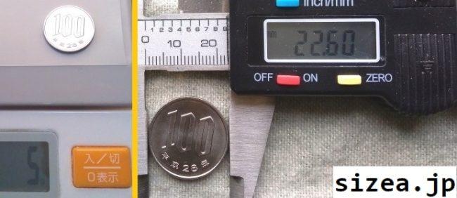 100円玉の直径と重さをノギスとハカリで実測