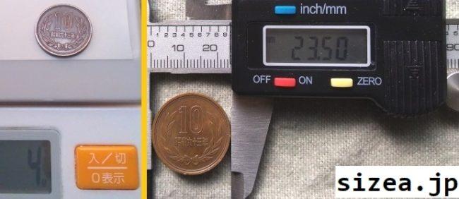 10円玉の直径と重さをノギスとハカリで実測