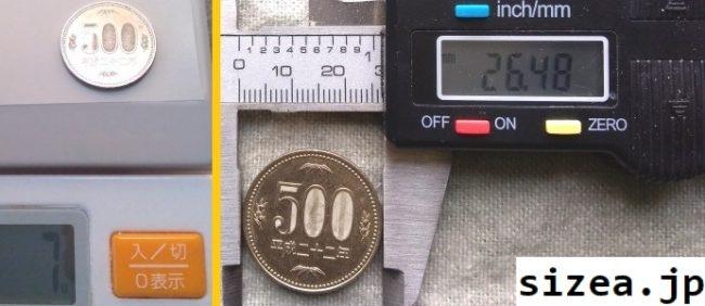 500円玉の直径と重さをノギスとハカリで実測