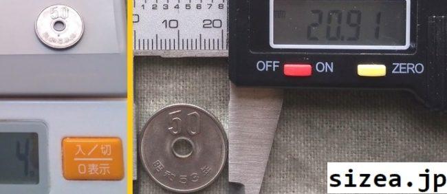 50円玉の直径と重さをノギスとハカリで実測