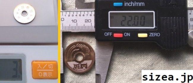 5円玉の直径と重さをノギスとハカリで実測