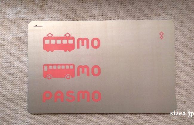 Suicaなど交通系カードのサイズ