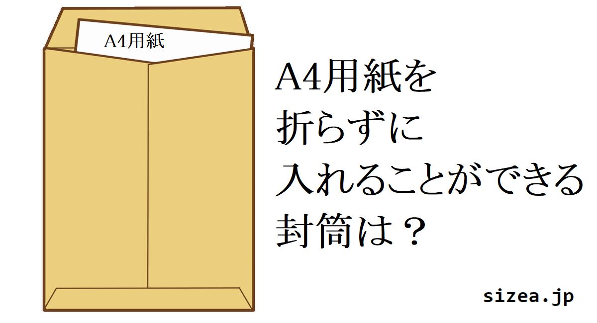 A4用紙を折らずに入れることができる封筒のサイズ