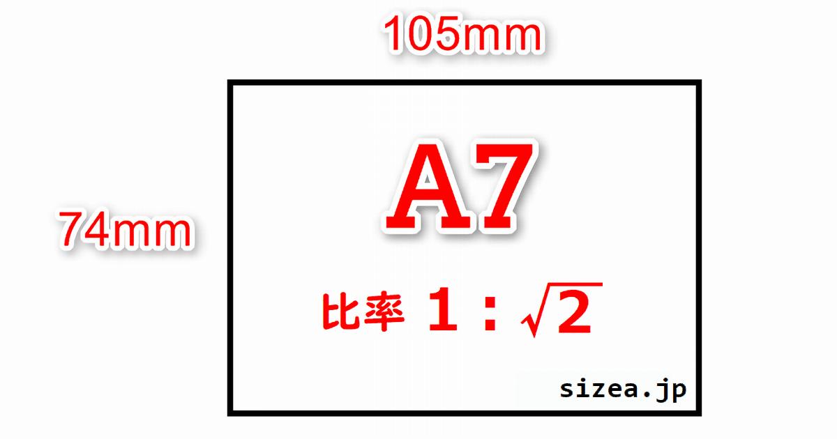 A7サイズの用紙の縦と横の長さと縦横の比率