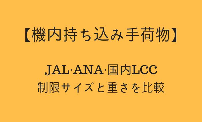 日本国内航空各社(ANA・JAL・LCC)の機内持ち込み荷物のサイズと重量制限の比較