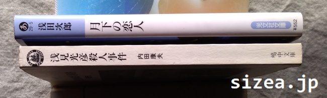 文庫本の厚さの違い