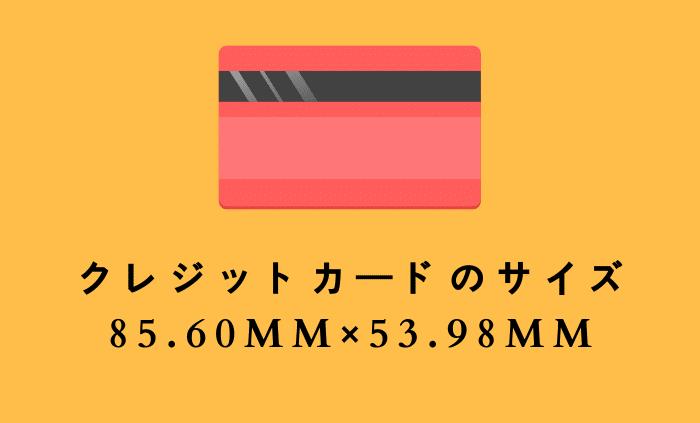 クレジットカードサイズ