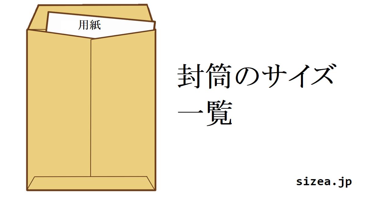 封筒の種類とサイズ一覧