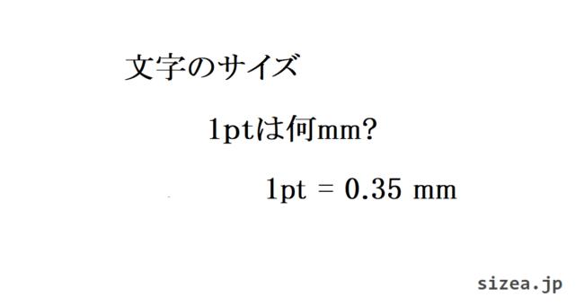 文字の1ptは何ミリか?