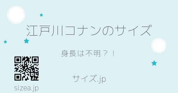 江戸川コナンの身長は不明?!【名探偵コナン】