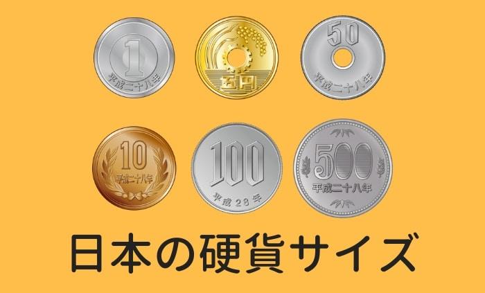日本の硬貨6種類のサイズ規格と実測値