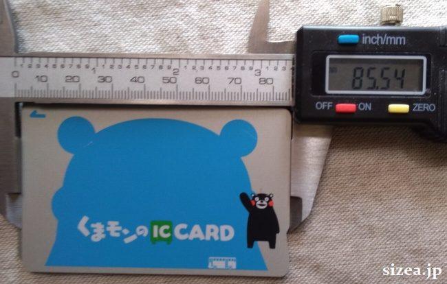 くまモンのICカードのサイズ