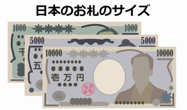 日本の紙幣(お金)のサイズ 1万円5千円2千円千円札のサイズと比較