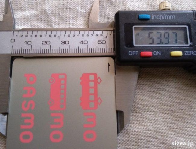 PASMOのサイズ縦