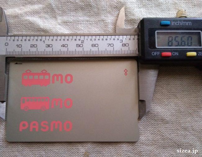 PASMOのサイズ横