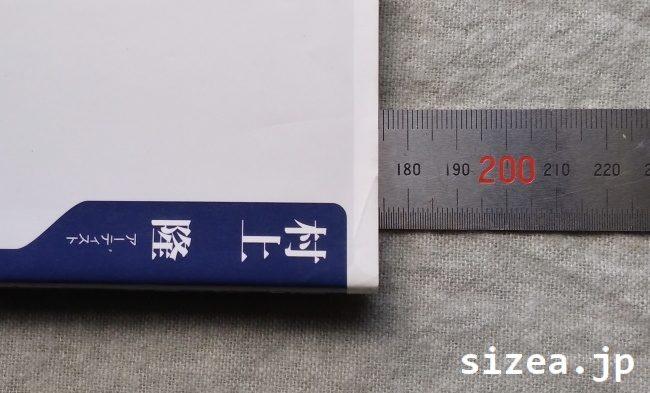 新書のタテのサイズ