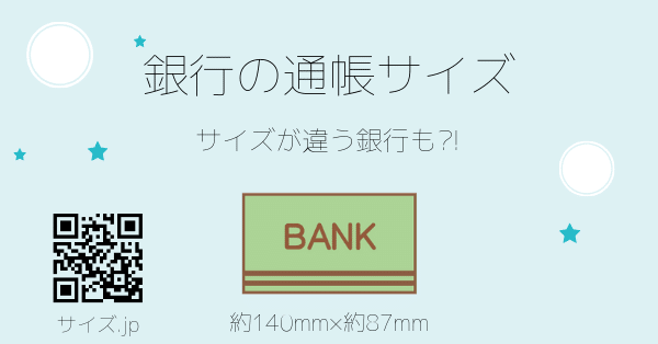 銀行やゆちょの通帳のサイズ