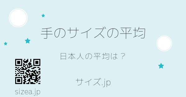 手のサイズの平均 日本人のサイズと測る場所・測り方